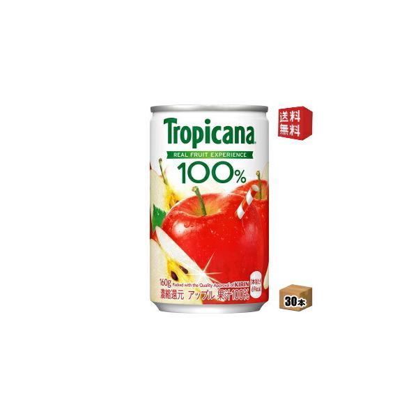 送料無料 キリン トロピカーナアップル 160g缶(ミニ缶) 30本入 [100%ジュース]