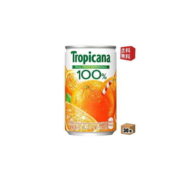 送料無料 キリン トロピカーナオレンジ 160g缶(ミニ缶) 30本入 [100%ジュース]