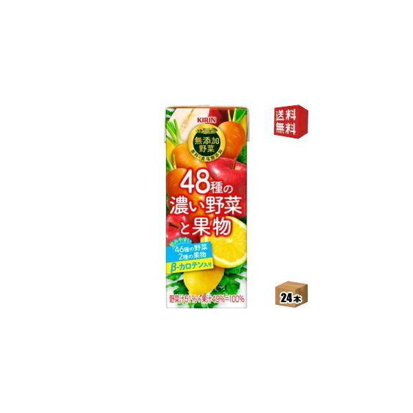 送料無料 キリン 無添加野菜 48種の濃い野菜と果物 200ml紙パック 24本入 (野菜ジュース)