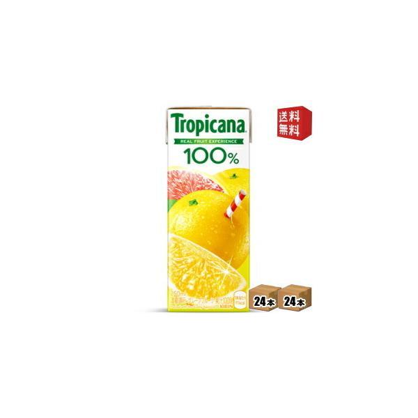 送料無料 キリン トロピカーナ100% グレープフルーツ 250ml紙パック 48本(24本×2ケース) 果汁100%ジュース