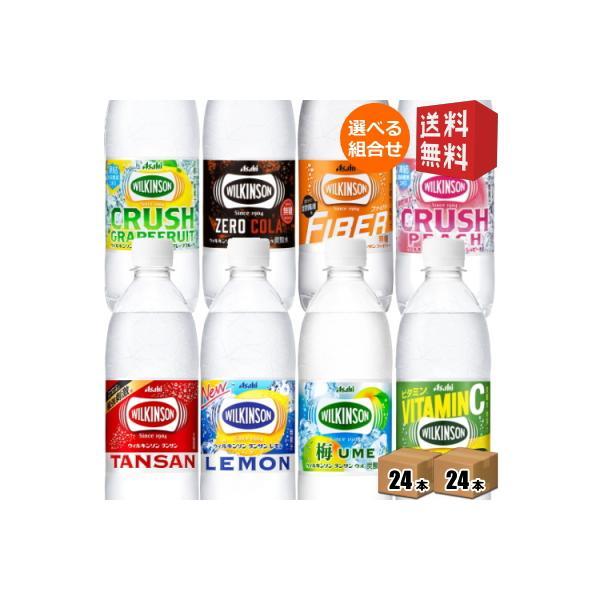 アサヒウィルキンソンタンサンレモングレープフルーツウメ500mlペットボトル選べる48本(24本×2ケース)炭酸水