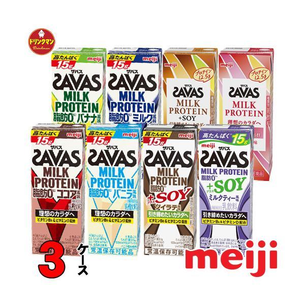 明治 ザバス ミルクプロテイン 脂肪0 ◆6種類からよりどり3ケース 200ml×72本 ◆ ミルクプロテインを手軽に摂取 人気のザバスミルク SAVAS MILK PROTEIN