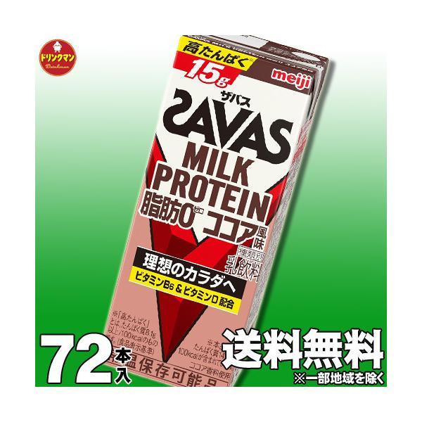 【送料無料】明治 SAVAS ザバス MILK PROTEIN 脂肪0 ★ココア風味★ 200ml×72本 ミルクプロテイン15g(3ケース)
