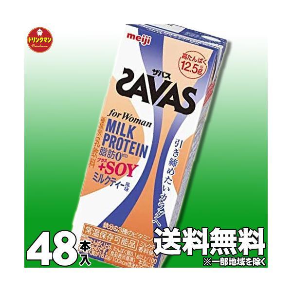 【送料無料】明治 ザバス for Woman ミルクティー風味 SAVAS MILK PROTEIN 脂肪0+SOY 200ml×48本 ザバス ミルクプロテイン(2ケース)
