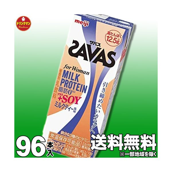 【送料無料】明治 ザバス for Woman ミルクティー風味 SAVAS MILK PROTEIN 脂肪0+SOY 200ml×96本 ザバス ミルクプロテイン(4ケース)