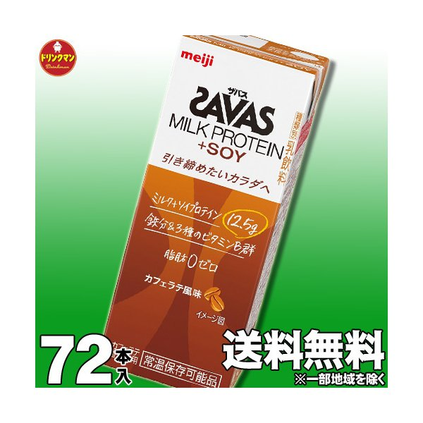 【送料無料】明治 ザバス for Woman カフェラテ風味 SAVAS MILK PROTEIN 脂肪0+SOY 200ml×72本 ザバス ミルクプロテイン(3ケース)