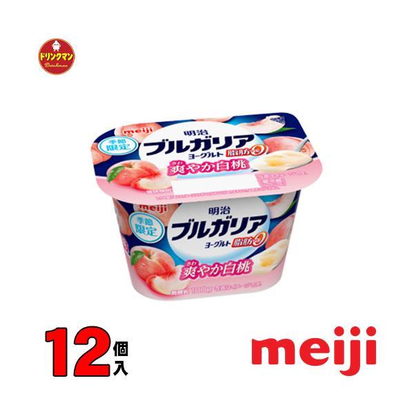 明治 ブルガリアヨーグルト 脂肪0 甘美白桃 180g×12個(クール便)