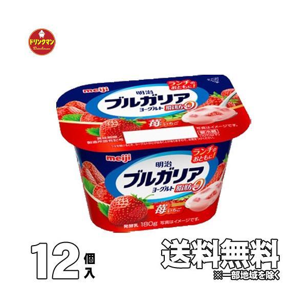 明治 ブルガリアヨーグルト 脂肪0 苺 180g×12個(クール便)