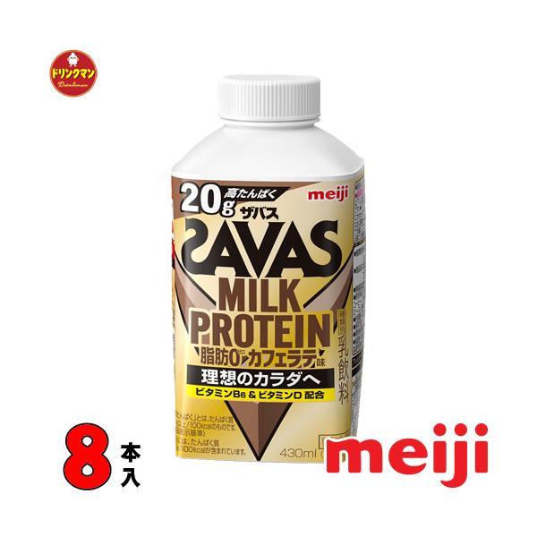 明治 ザバスミルクプロテイン 脂肪0+SOY カフェラテ風味(SAVAS MILK PROTEIN)430ml×8本(クール便)