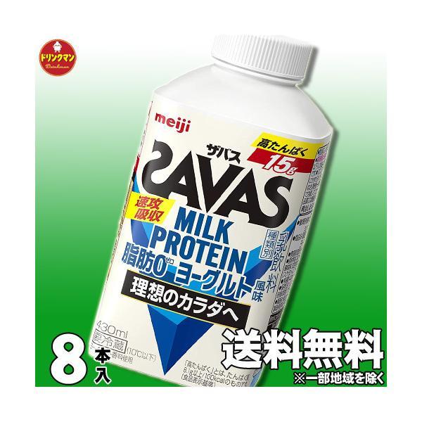 明治 ザバスミルクプロテイン 脂肪0 ヨーグルト風味 (SAVAS MILK PROTEIN)430ml×8本(クール便)