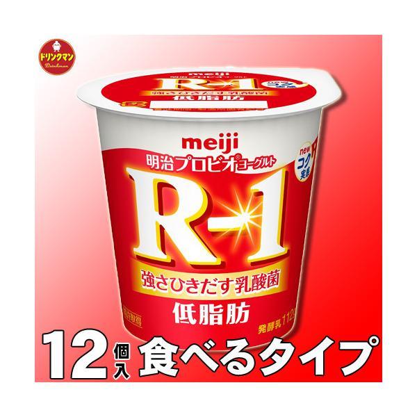 明治 ヨーグルト R-1 (食べるタイプ )◎低脂肪◎112g×12個 (クール便)
