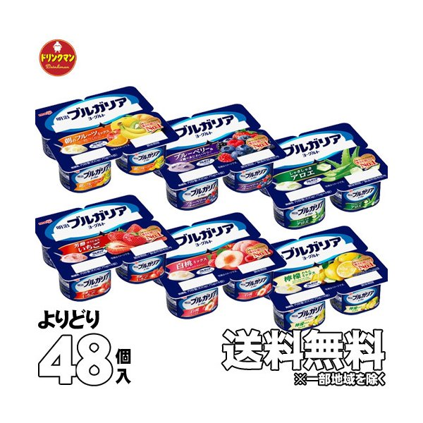 (クール便)明治ブルガリアヨーグルト よりどり 6種類から2種類選択 75g×4個×6セット×2(合計48個)