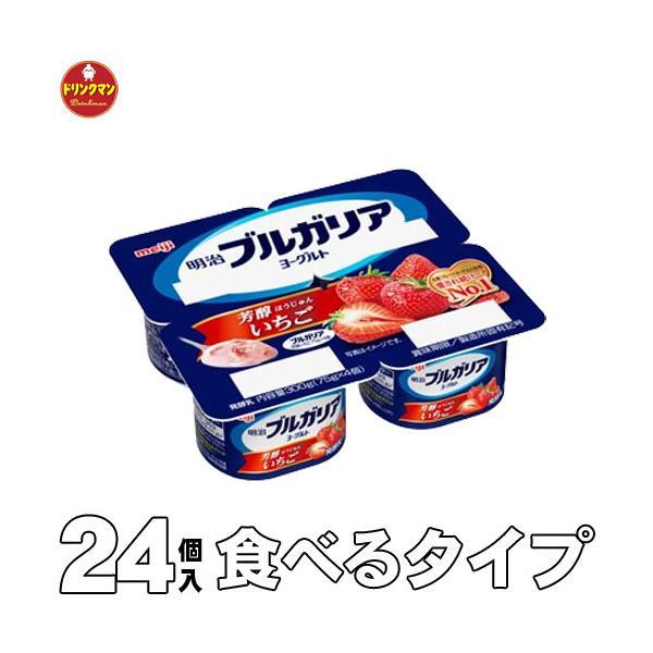 明治 ブルガリア ヨーグルト 芳醇いちご ★【75g×4個×6セット(合計24個)】★ (クール便)