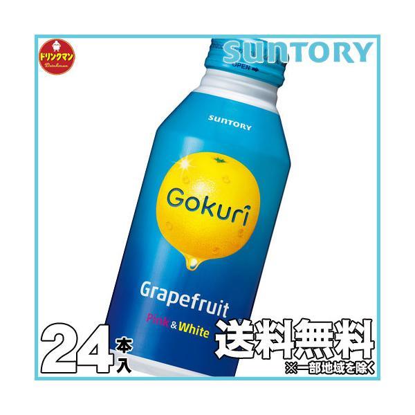 サントリー Gokuri グレープフルーツ ボトル缶 400g×24本 【梱包A】