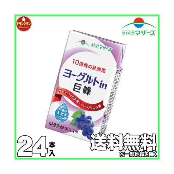 らくのうマザーズ ヨーグルト in 巨峰 250ml×24本【梱包E】