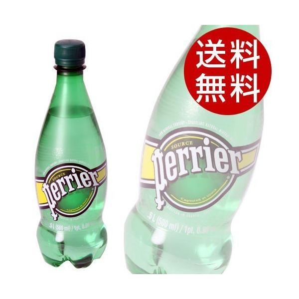 ペリエ(Perrier)ミネラルウォーター500ml48本『』※北海道・沖縄・離島を除く