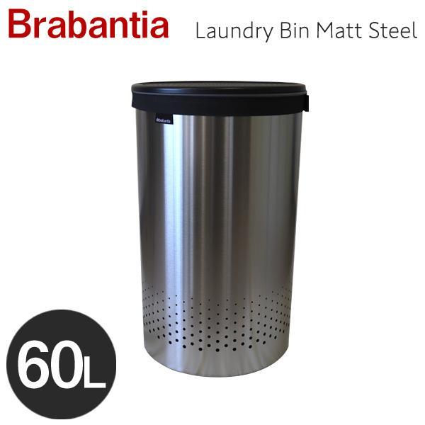 Brabantia ブラバンシア ランドリービン プラスチックリッド マットスチール 60L 105166 洗濯 ランドリーボックス 洗濯かご