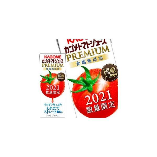 カゴメトマトジュース プレミアム 食塩無添加 195ml×24本 紙パック