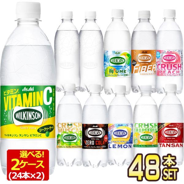 アサヒウィルキンソンタンサン500mlPET×48本24本×2ケース選り取り賞味期限:3ヶ月以上 4〜5営業日以内に出荷