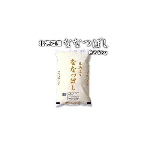 [令和3年産]北海道産 ななつぼし 白米 5kg 30kgまで1配送でお届け 送料無料【3〜4営業日以内に出荷】