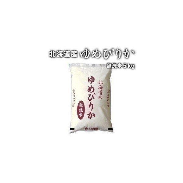 [令和3年産]北海道産 ゆめぴりか 無洗米 5kg 30kgまで1配送でお届け 送料無料【3〜4営業日以内に出荷】