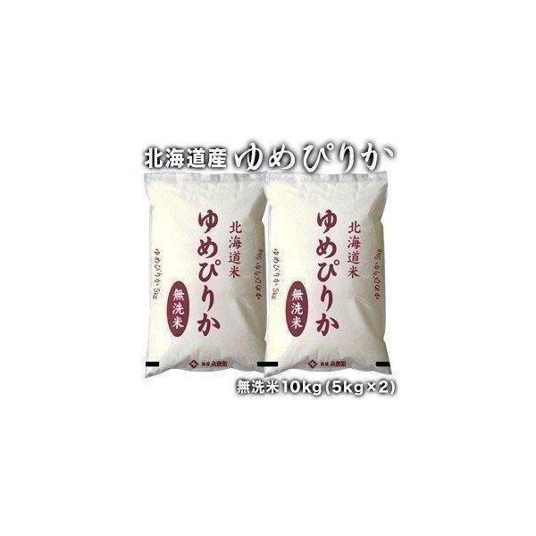 [令和3年産]北海道産 ゆめぴりか 無洗米 10kg[5kg×2]30kgま で1配送でお届け 送料無料【3〜4営業日以内に出荷】