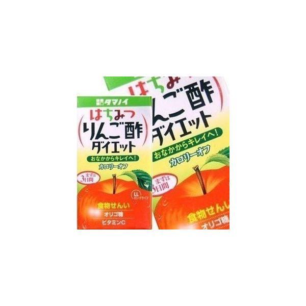 タマノイ酢 はちみつりんご酢 ダイエットLL 125mll 紙パック×24本 96本毎に送料がかかります。 賞味期限:3ヶ月以上 【7〜10営業日以内に出荷】