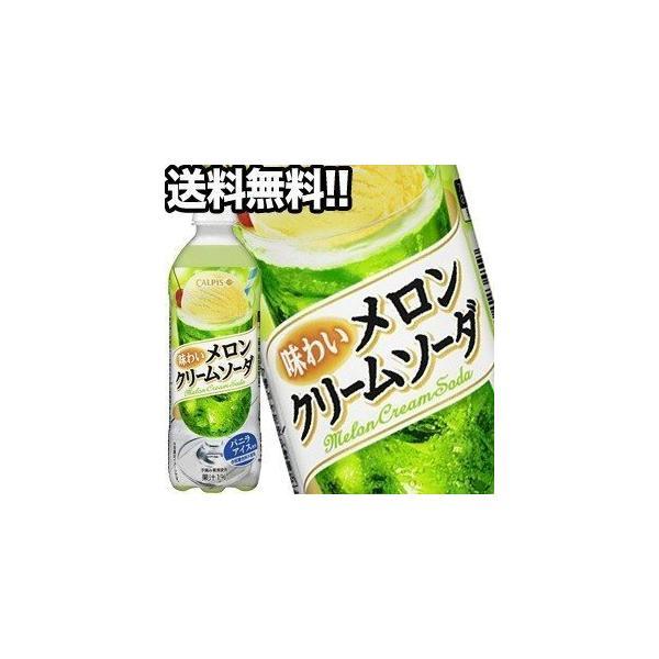 アサヒ 味わいメロンクリームソーダ 500mlPET×24本[賞味期限:2ヶ月以上][送料無料]【7〜10営業日以内に出荷】
