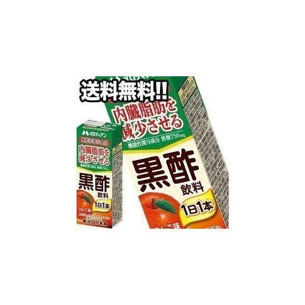 【10月1日出荷開始】メロディアン 黒酢飲料 りんご味 200ml紙パック×48本 24本×2箱 機能性表示食品 賞味期限:2ヶ月以上 1ケース1配送でお届け 送料無料