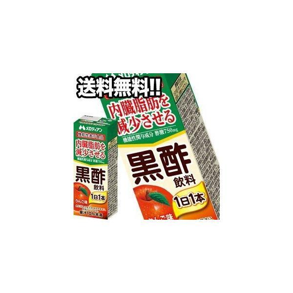 【10月1日出荷開始】メロディアン 黒酢飲料 りんご味 200ml紙パック×72本 24本×3箱 機能性表示食品 賞味期限:2ヶ月以上 1ケース1配送でお届け 送料無料