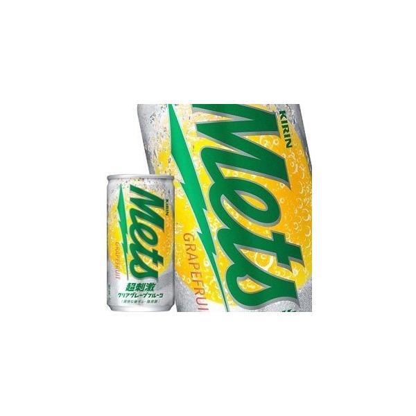 キリン メッツ 超刺激クリアグレープフルーツ 190ml×20本 缶