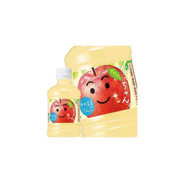 サントリー なっちゃん りんご 280ml PET × 24本 賞味期限:2ヶ月以上 【4〜5営業日以内に出荷】