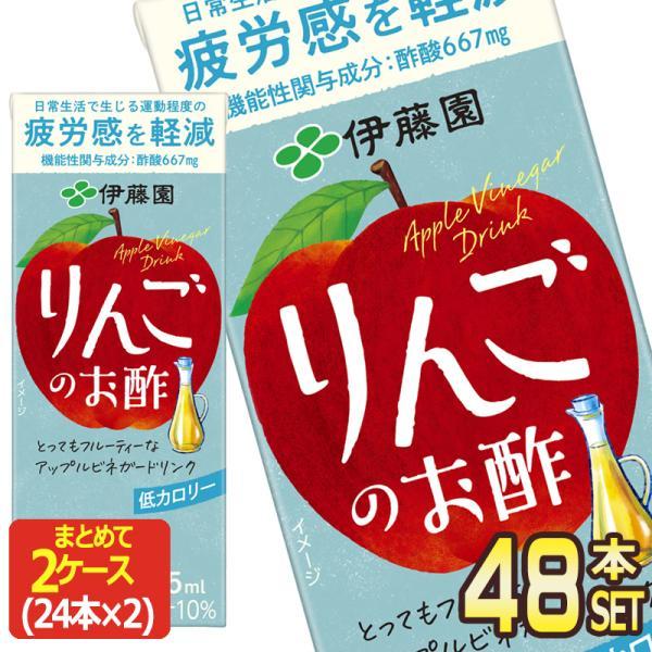 伊藤園 りんご酢 200ml紙パック[機能性表示食品]×48本[24本×2箱][賞味期限:3ヶ月以上][送料無料]【4〜5営業日以内に出荷】