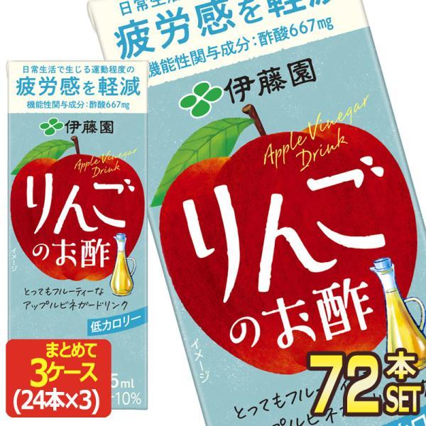 伊藤園 りんご酢 200ml紙パック[機能性表示食品]×72本[24本×3箱][賞味期限:3ヶ月以上][送料無料]【4〜5営業日以内に出荷】