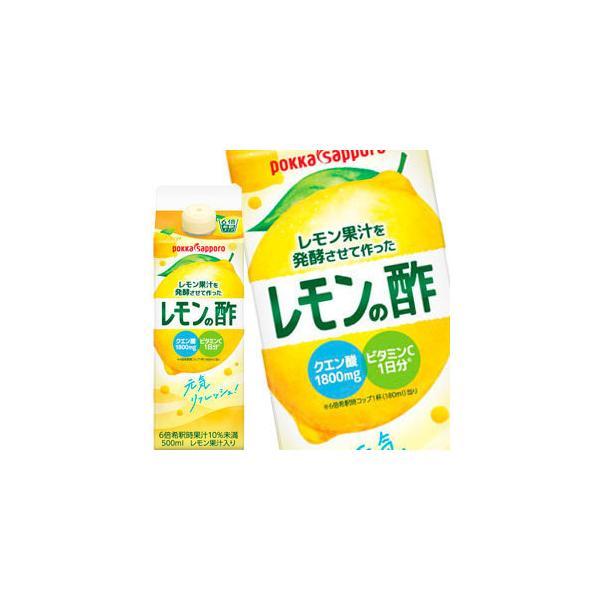 ポッカサッポロ レモン果汁を発酵させて作ったレモンの酢 500ml紙パック×18本 6本×3箱 賞味期限:3ヶ月以上 送料無料 【4〜5営業日以内に出荷】