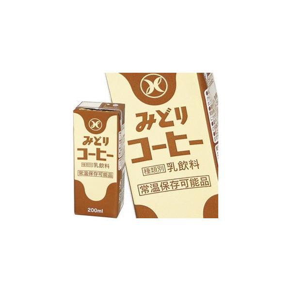 九州乳業 みどり牛乳 LL コーヒー 200ml紙パック×24本[賞味期限:製造日より90日] 送料無料 【3〜4営業日以内に出荷】