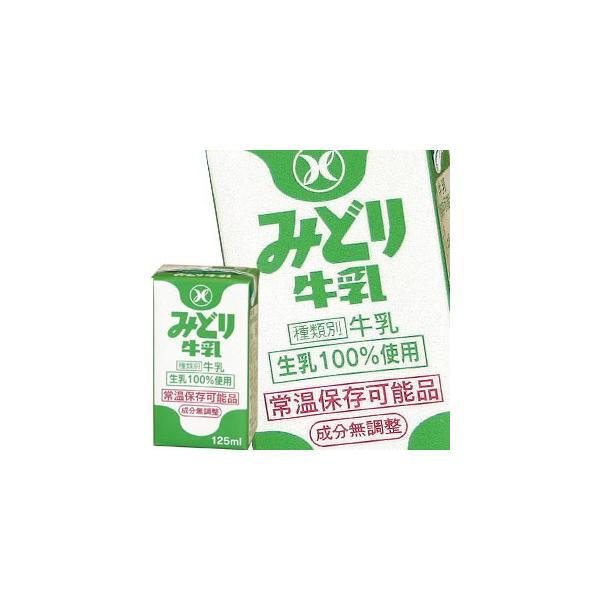 九州乳業 みどり LL みどり牛乳 125ml紙パック×36本[賞味期限:製造日より60日] 送料無料 【3〜4営業日以内に出荷】