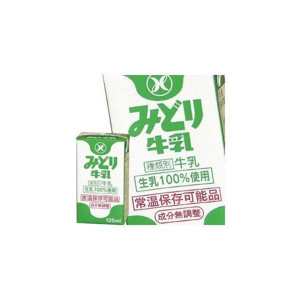 九州乳業 みどり LL みどり牛乳 125ml紙パック×108本[36本×3箱][賞味期限:製造日より60日] 送料無料 【3〜4営業日以内に出荷】