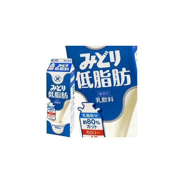 九州乳業 みどり牛乳 低脂肪 1000ml紙パック×12本[賞味期限:製造日より15日] 送料無料 【2〜3営業日以内に出荷】