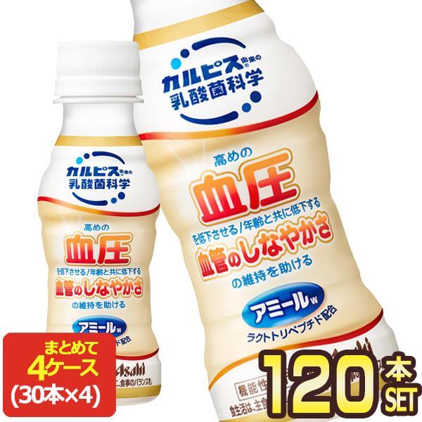 アサヒ カルピス由来の健康科学 アミール やさしい発酵乳仕立て 100mlPET×120本 [30本×4箱]  [賞味期限:4ヶ月以上]  [送料無料] 【4〜5営業日以内に出荷】