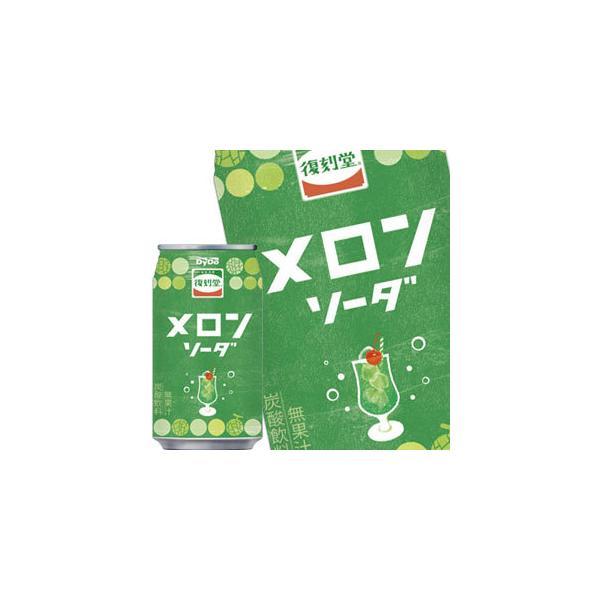 ダイドー 復刻堂 メロンソーダ 350ml缶×24本 賞味期限:4ヶ月以上 送料無料 【7〜10営業日以内に出荷】