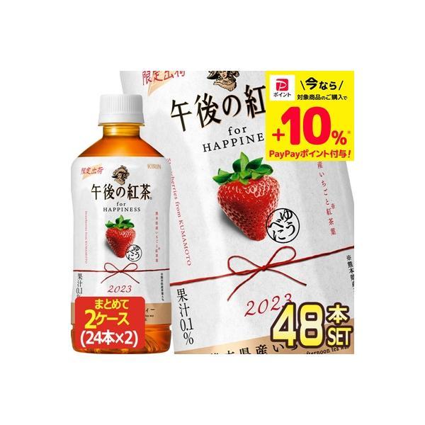 キリン 午後の紅茶 for HAPPINESS 熊本県産いちごティー 500mlPET×48本[24本×2箱][賞味期限:4ヶ月以上] 送料無料【4〜5営業日以内に出荷】