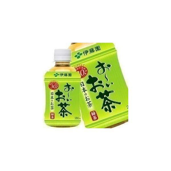 伊藤園 お〜いお茶 緑茶 280ml×24本  [おーいお茶]  <※72本まで1配送可> 【4〜5営業日以内に出荷】