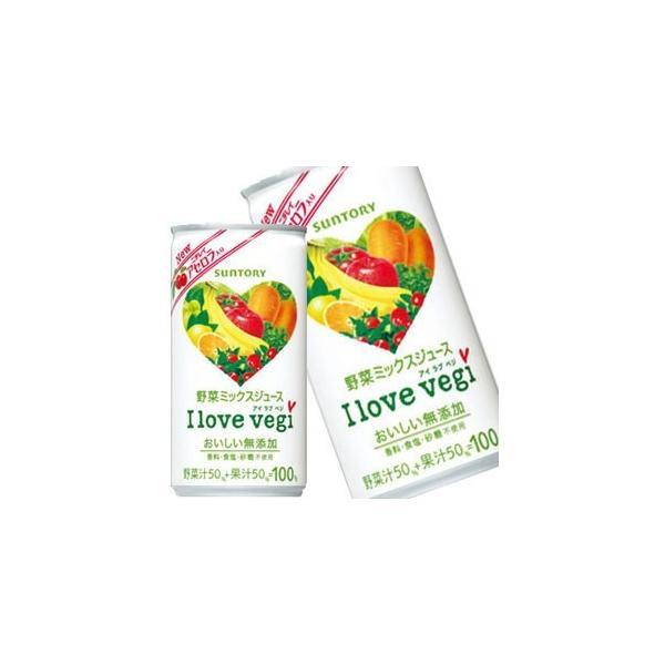 サントリー I love vegi  [アイ ラブ ベジ]  190g缶×30本<※90本まで1配送可> 【5〜8営業日以内に出荷】