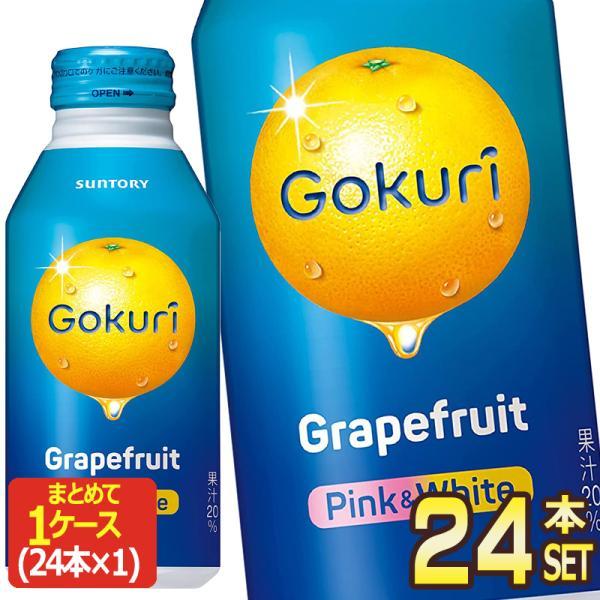 サントリー Gokuri ゴクリ グレープフルーツ 400gボトル缶×24本 賞味期限:2ヶ月以上  送料無料 【4〜5営業日以内に出荷】