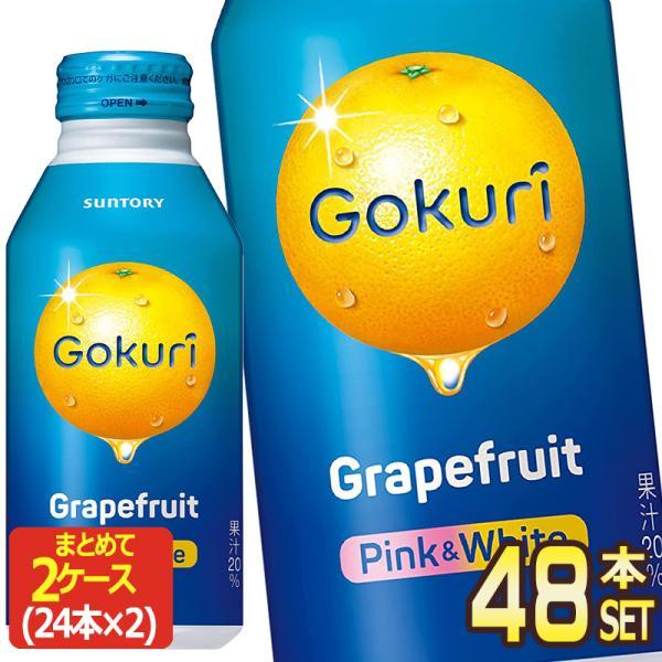 サントリー Gokuri ゴクリ グレープフルーツ 400gボトル缶×48本 24本×2箱  賞味期限:2ヶ月以上  送料無料 【4〜5営業日以内に出荷】
