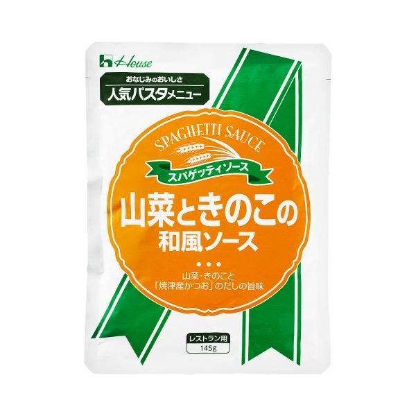 ハウス食品)山菜ときのこの和風ソース 145g【チューボー用品館】【5個以上まとめ買い対象商品】