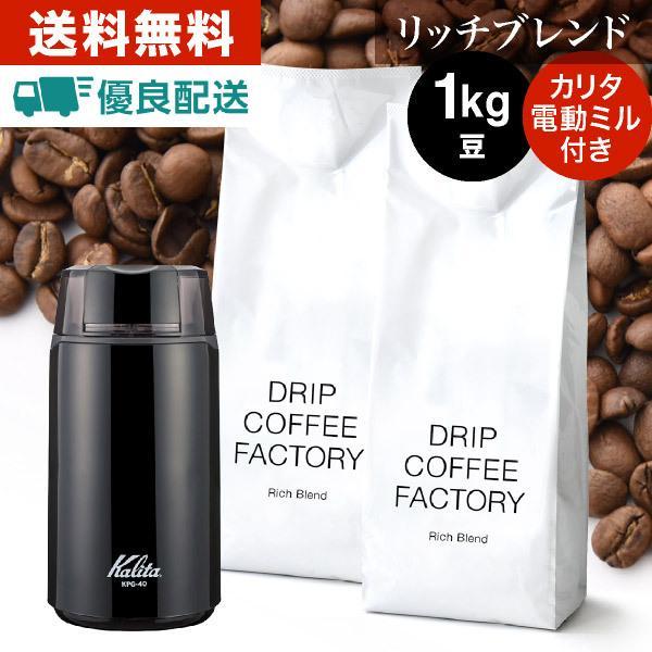 カリタ電動コーヒーミル+コーヒー豆1kgセット(500g×2袋)|ドリップコーヒーファクトリー