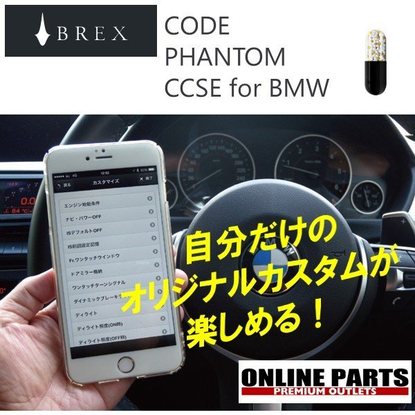 BREX NEWコードファントム BKC996 CODE PHANTOM CCSE for BMW スマホやアイフォンで簡単コーディング BMW iDrive iD6/iD7|drive