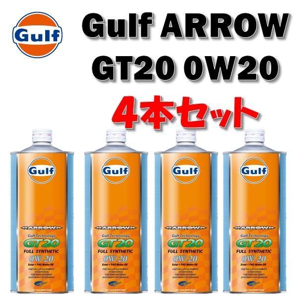 GT20 0W20 1L缶4本セット ガルフ アロー エンジンオイル Gulf ARROW GT20 ガルフ アロー 0W20 1L缶4本セット|drive